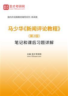 马少华《新闻评论教程》(第2版)笔记和课后习题详解