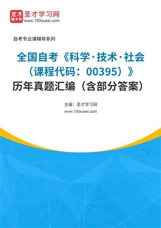 全国自考《科学·技术·社会(课程代码:00395)》历年真题汇编(含部分答案)