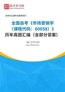 全国自考《市场营销学(课程代码:00058)》历年真题汇编(含部分答案)