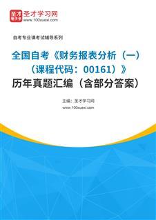 全国自考《财务报表分析(一)(课程代码:00161)》历年真题汇编(含部分答案)