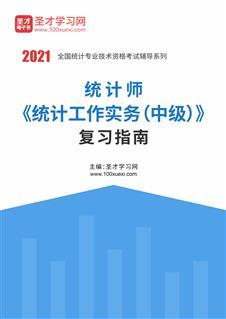 2021年统计师《统计工作实务(中级)》复习指南