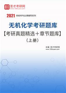 2021年无机化学考研题库【考研真题精选+章节题库】(上册)