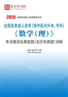 2020年全国各类成人高考(高中起点升本、专科)《数学(理)》考点精讲及典型题(含历年真题)详解