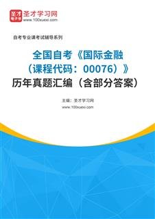 全国自考《国际金融(课程代码:00076)》历年真题汇编(含部分答案)