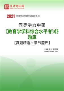 2021年同等学力申硕《教育学学科综合水平考试》题库【真题精选+章节题库】