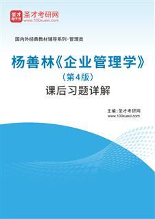 杨善林《企业管理学》(第4版)课后习题详解