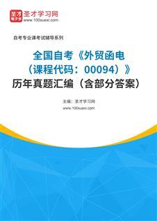 全国自考《外贸函电(课程代码:00094)》历年真题汇编(含部分答案)