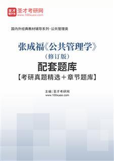 张成福《公共管理学》(修订版)配套题库【考研真题精选+章节题库】