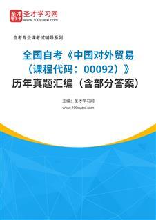 全国自考《中国对外贸易(课程代码:00092)》历年真题汇编(含部分答案)
