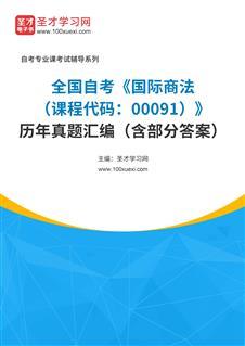 全国自考《国际商法(课程代码:00091)》历年真题汇编(含部分答案)