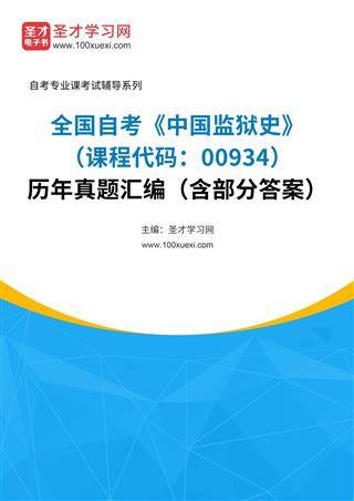 全国自考《中国监狱史(课程代码:00934)》历年真题汇编(含部分答案)
