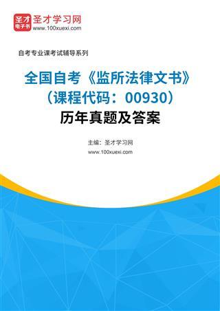 全国自考《监所法律文书(课程代码:00930)》历年真题及答案