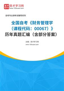 全国自考《财务管理学(课程代码:00067)》历年真题汇编(含部分答案)