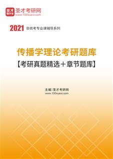 2021年传播学理论考研题库【考研真题精选+章节题库】