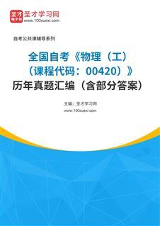 全国自考《物理(工)(课程代码:00420)》历年真题汇编(含部分答案)