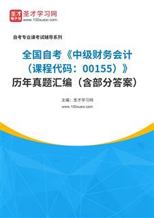 全国自考《中级财务会计(课程代码:00155)》历年真题汇编(含部分答案)