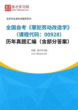 全国自考《罪犯劳动改造学(课程代码:00928)》历年真题汇编(含部分答案)