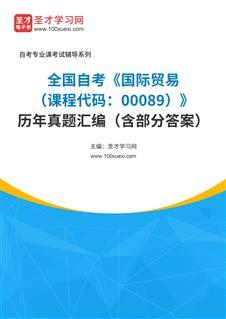 全国自考《国际贸易(课程代码:00089)》历年真题汇编(含部分答案)