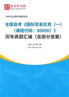 全国自考《国际贸易实务(一)(课程代码:00090)》历年真题汇编(含部分答案)