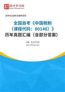 全国自考《中国税制(课程代码:00146)》历年真题汇编(含部分答案)