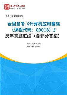全国自考《计算机应用基础(课程代码:00018)》历年真题汇编(含部分答案)