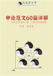 申论范文60篇详解——以张氏五段论为纲,以辩证思维解题
