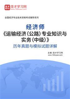 经济师《运输经济(公路)专业知识与实务(中级)》历年真题与模拟试题详解