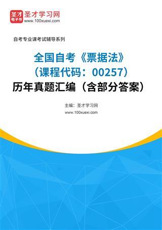 全国自考《票据法(课程代码:00257)》历年真题汇编(含部分答案)
