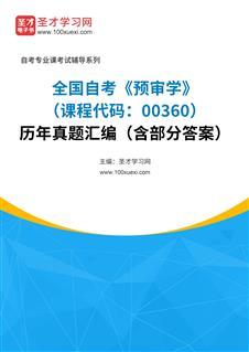 全国自考《预审学(课程代码:00360)》历年真题汇编(含部分答案)