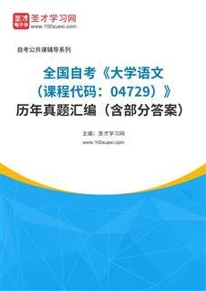 全国自考《大学语文(课程代码:04729)》历年真题汇编(含部分答案)