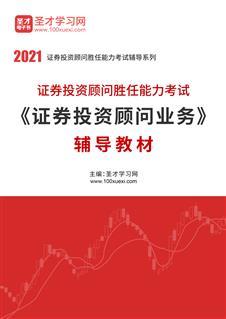 2021年证券投资顾问胜任能力考试《证券投资顾问业务》辅导教材
