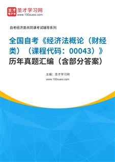 全国自考《经济法概论(财经类)(课程代码:00043)》历年真题汇编(含部分答案)