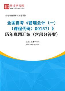 全国自考《管理会计(一)(课程代码:00157)》历年真题汇编(含部分答案)