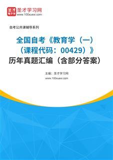 全国自考《教育学(一)(课程代码:00429)》历年真题汇编(含部分答案)