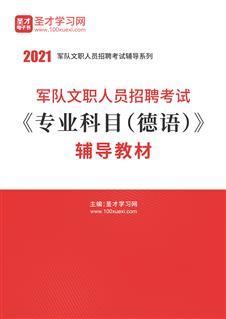 2021年军队文职人员招聘考试《专业科目(德语)》辅导教材