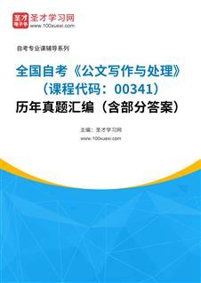 全国自考《公文写作与处理(课程代码:00341)》历年真题汇编(含部分答案)