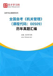 全国自考《机关管理(课程代码:00509)》历年真题汇编