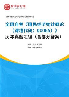 全国自考《国民经济统计概论(课程代码:00065)》历年真题汇编(含部分答案)