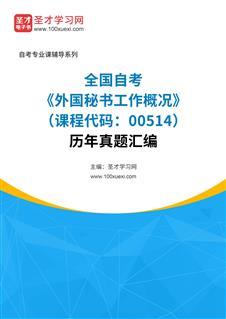 全国自考《外国秘书工作概况(课程代码:00514)》历年真题汇编