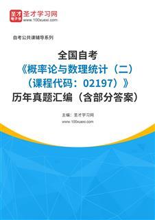 全国自考《概率论与数理统计(二)(课程代码:02197)》历年真题汇编(含部分答案)