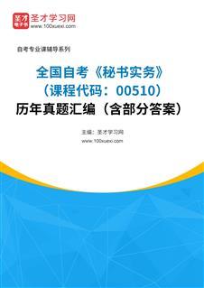全国自考《秘书实务(课程代码:00510)》历年真题汇编(含部分答案)