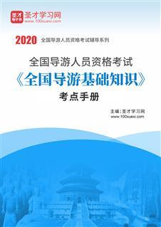 2020年全国导游人员资格考试《全国导游基础知识》考点手册
