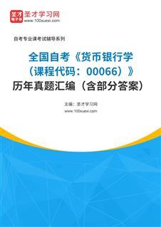 全国自考《货币银行学(课程代码:00066)》历年真题汇编(含部分答案)