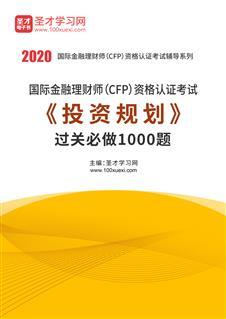 2020年国际金融理财师(CFP)资格认证考试《投资规划》过关必做1000题