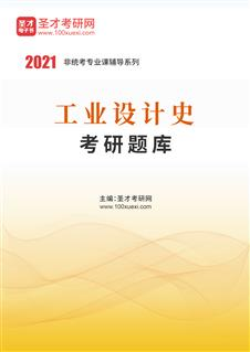 2021年工业设计史考研题库