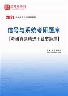 2021年信号与系统考研题库【考研真题精选+章节题库】