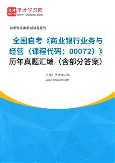 全国自考《商业银行业务与经营(课程代码:00072)》历年真题汇编(含部分答案)