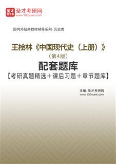 王桧林《中国现代史(上册)》(第4版)配套题库【考研真题精选+课后习题+章节题库】