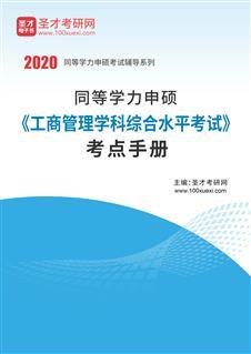 2020年同等学力申硕《工商管理学科综合水平考试》考点手册