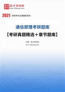 2021年通信原理考研题库【考研真题精选+章节题库】